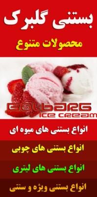 http://www.coffeeeshop.ir/fa/images/GOLBARG-ice.jpg