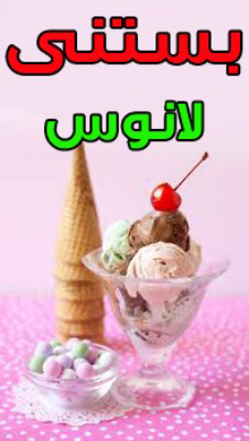 http://www.coffeeeshop.ir/fa/images/latos-icecream.jpg