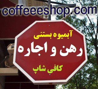 http://www.coffeeeshop.ir/fa/images/stop.jpg
